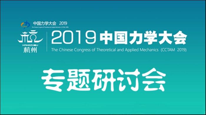 中国力学大会-2019专题研讨会设置