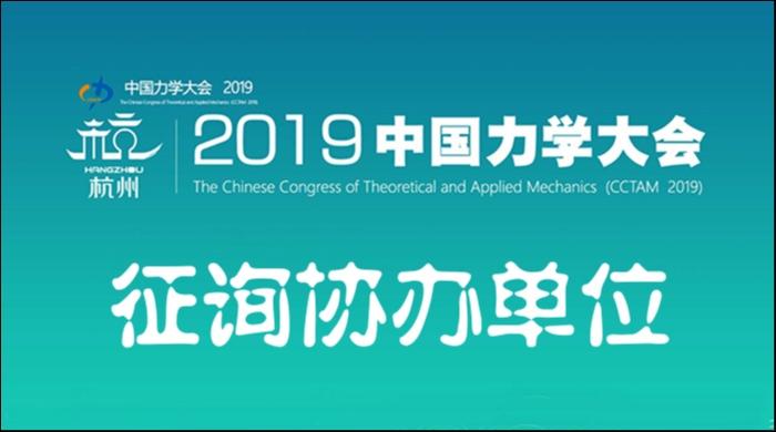 中国力学大会-2019征询协办单位通知