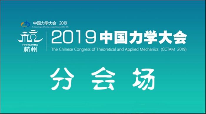 中国力学大会-2019分会场设置