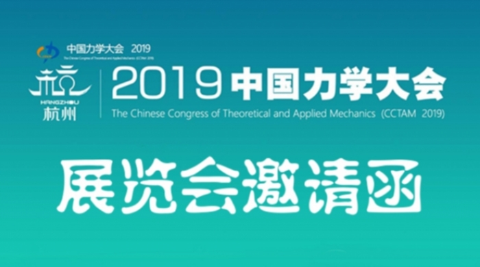 中国力学大会-2019力学实验设备、软硬件和出版物专题展览会邀请函