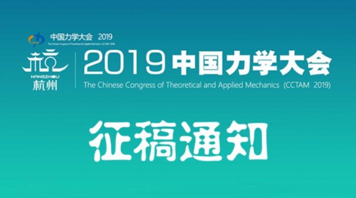 中国力学大会-2019专题研讨会征稿通知