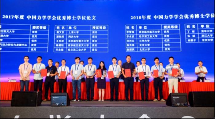 中国力学大会2019优秀墙报奖获奖名单