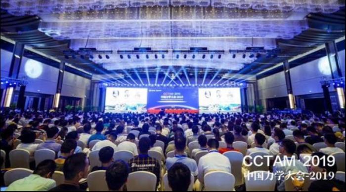 中国力学大会-2019在杭州国际博览中心开幕